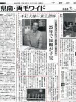 平成19年10月19日付「下野新聞」