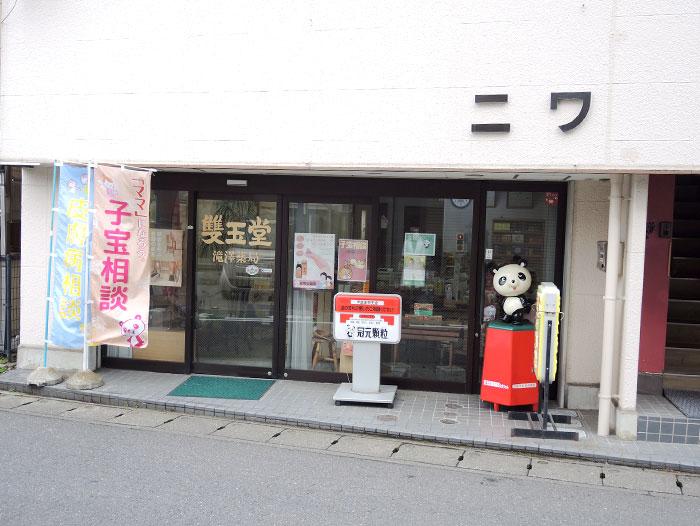 雙玉堂滝澤薬局外観