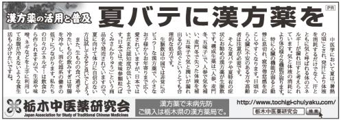 下野新聞 平成26年8月1日付