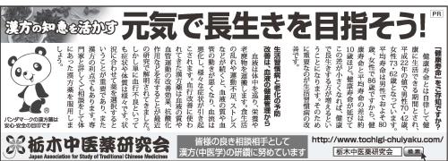 下野新聞 平成26年9月1日付