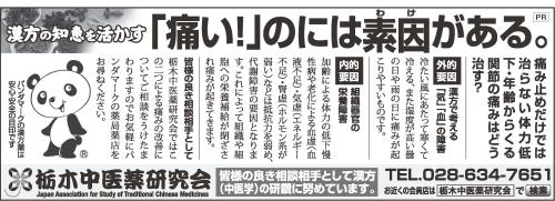 下野新聞 平成26年10月1日付