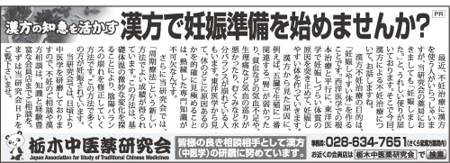 下野新聞 平成26年11月1日付