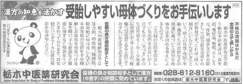 下野新聞 平成26年12月7日付