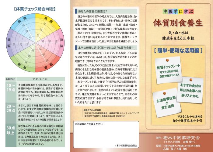 中医学に学ぶ『体質別食養生』[簡単・便利な活用編]NO1