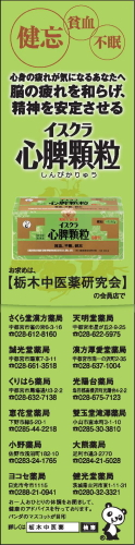栃木の季刊誌「リラク」平成27年春号