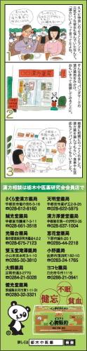 栃木の季刊誌「リラク」平成27年秋号