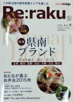 栃木の季刊誌「リラク」平成27年秋号表紙